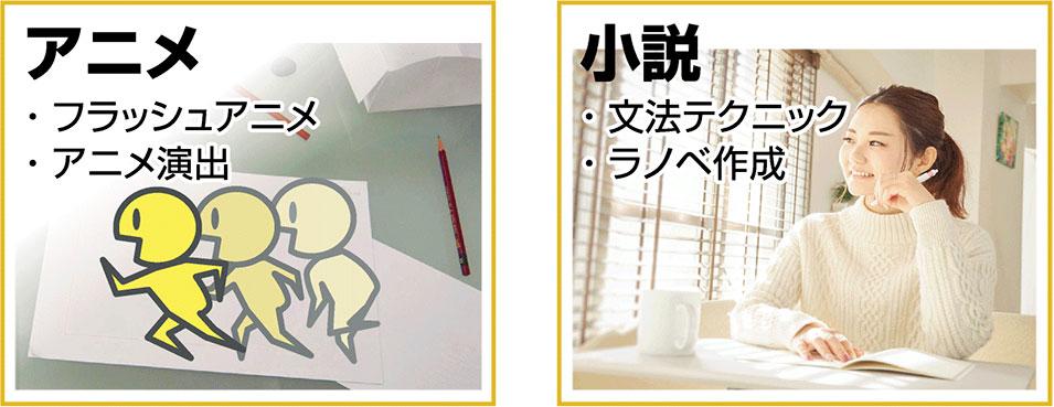 アニメーター/アシスタント