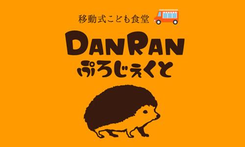 danranぷろじぇくと