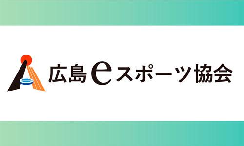 広島eスポーツ